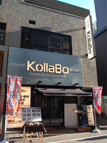 専門店の人気レシピで幅広い韓国料理をそろえる「KollaBo 銀座店」