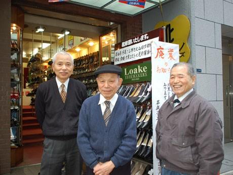 閉店を控えるミラノシューズ店頭に並ぶ松本邦夫さん(左)、窪田秀雄さん(中央)、窪田邦男さん(右)