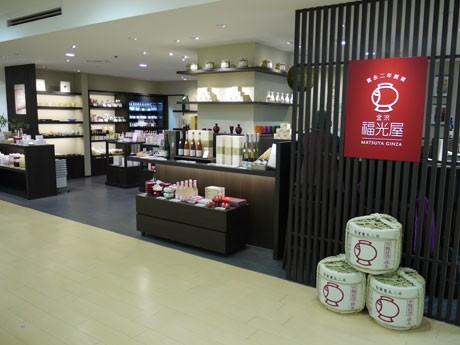 物販スペースと飲食コーナーを併設した「福光屋 松屋銀座店」