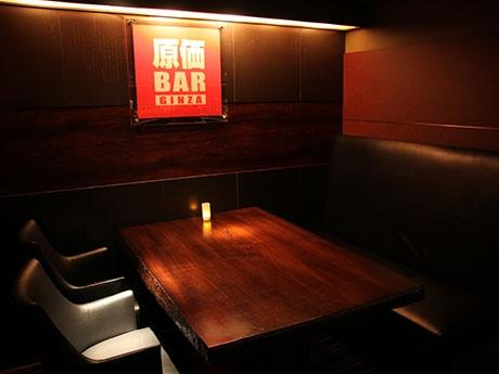 「原価BAR GINZA」の個室