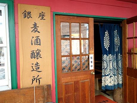 八蛮銀座本店に新たに取り付けられた「銀座 麦酒醸造所」の看板