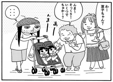 「そせじ」Kindle版の一場面 © Hajime Yamano