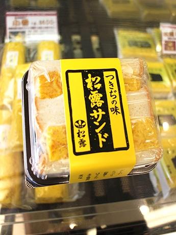 「松露」の卵焼きを使ったサンドイッチ「松露サンド」
