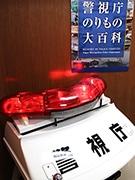 京橋の警察博物館で「警視庁のりもの大百科」展 赤色灯の実物展示など