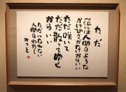 丸の内・相田みつを美術館で「書と出逢うとき」 初期習作から晩年作まで109点