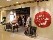 有楽町・ふるさとチョイスCafeで「熊本地震復興支援イベント」