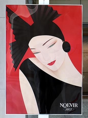 「亀倉雄策 没後20年 亀倉雄策のポスター」の前期に展示された、「コスメティック ルネッサンス」のポスター