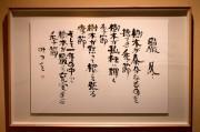 東京国際フォーラムの相田みつを美術館で「相田みつを 冬の時代」展