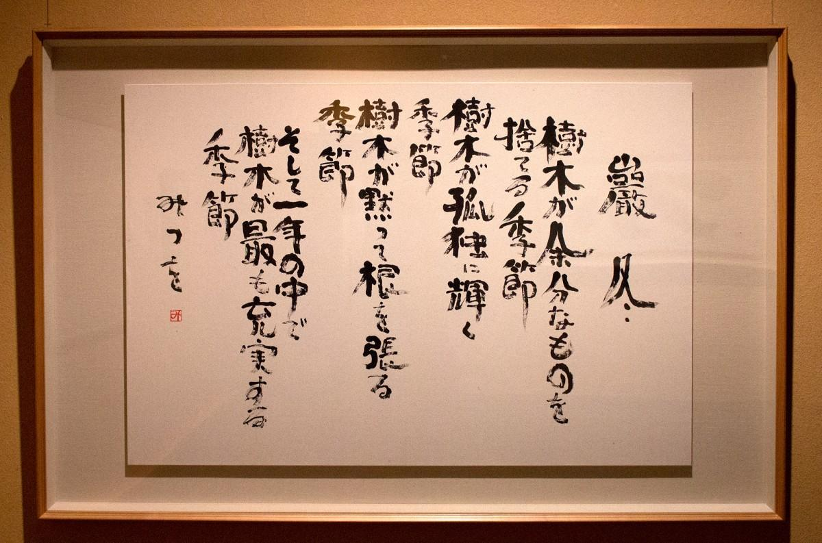 「相田みつを 冬の時代」の展示作品