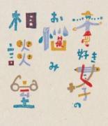 築地で木版画家、宇田川新聞さんの個展 ワークショップやグッズ販売も