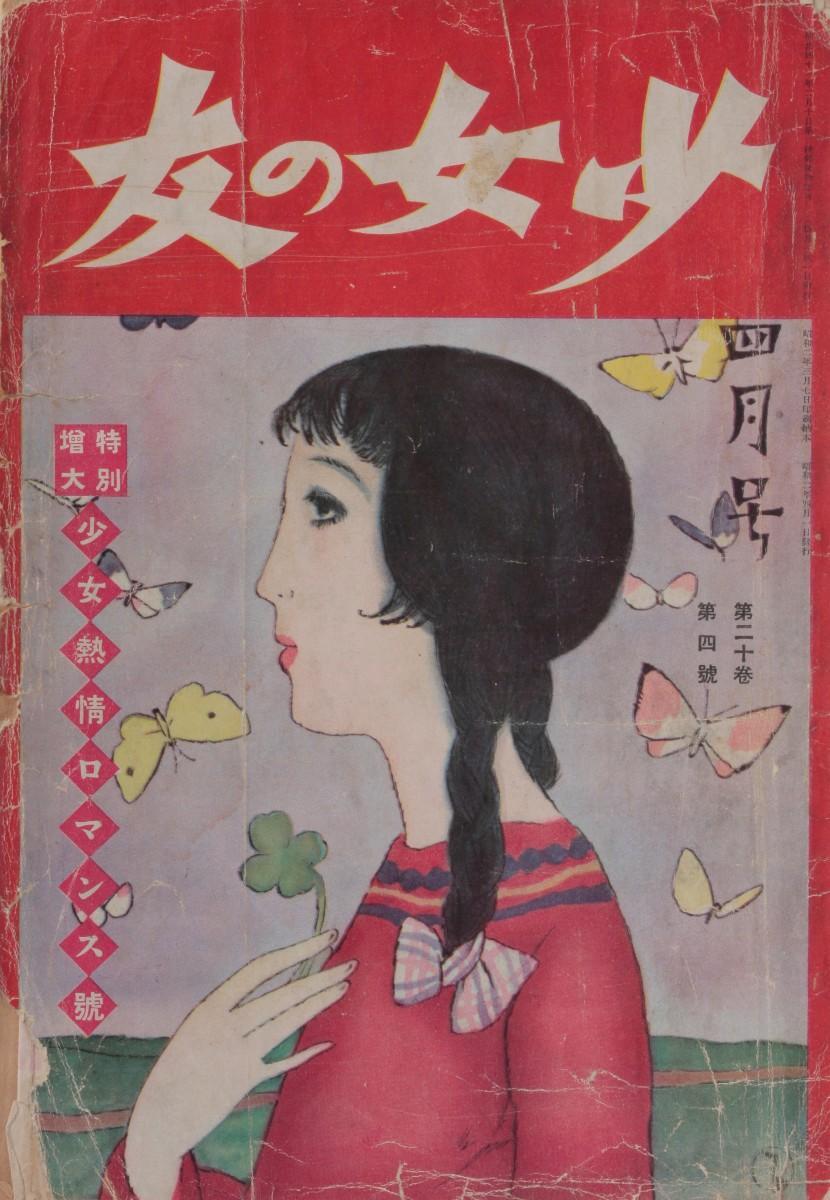 竹久夢二「少女の友 4月号」 第20巻第4号 1927(昭和2)年
