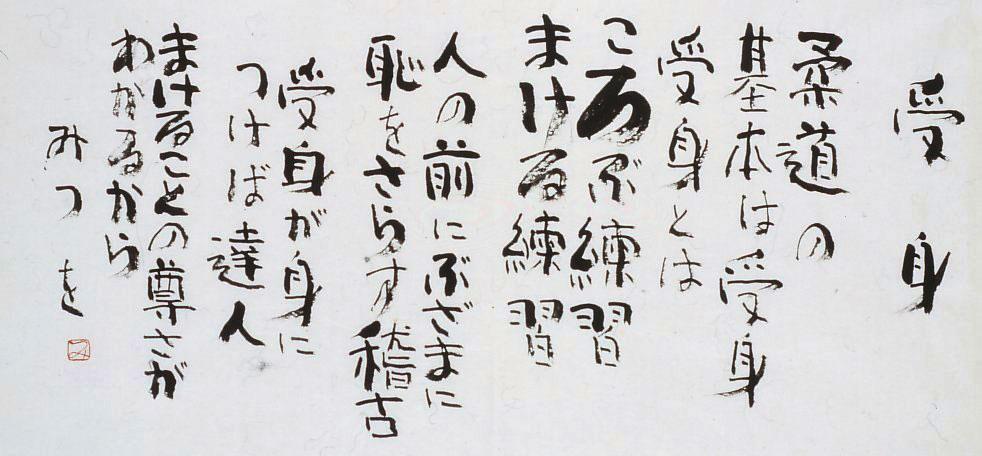 相田みつをの作品「受身」(1972年)