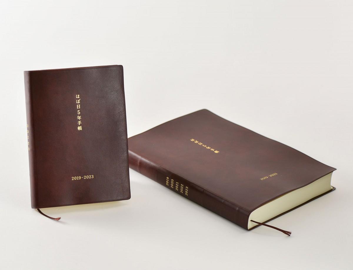 「ほぼ日5年手帳」と「おおきいほぼ日5年手帳」