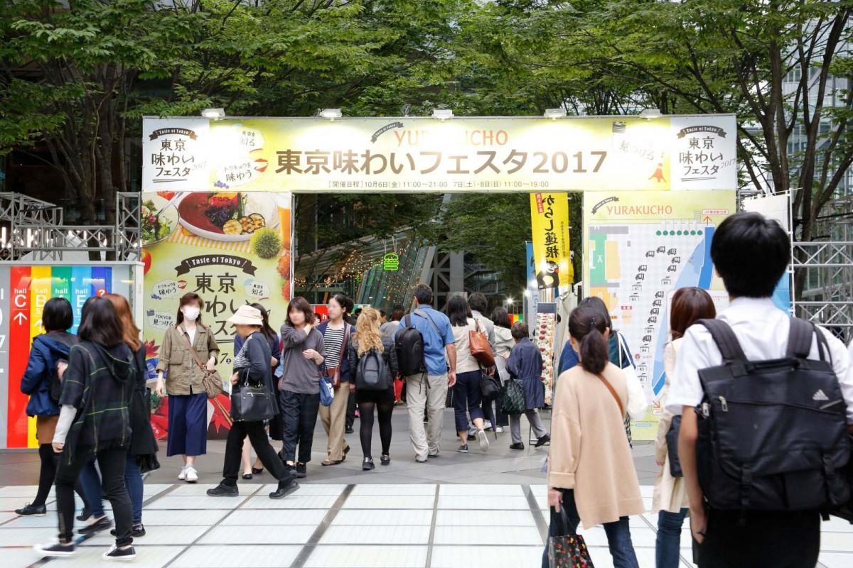 「東京味わいフェスタ」昨年の様子