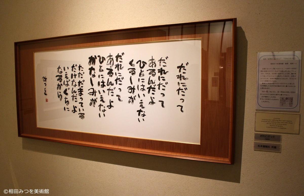 「みつをの文字力」の展示風景