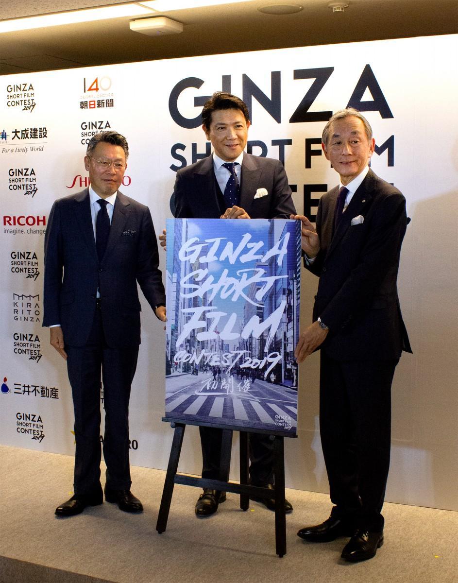 「GINZA SHORT FILM CONTEST 2019」の記者発表風景