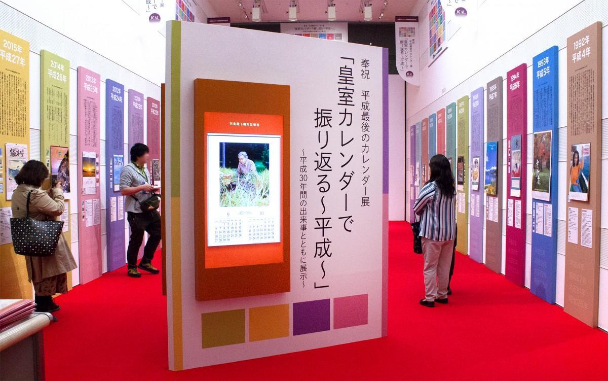 「皇室カレンダーで振り返る~平成~」の展示風景