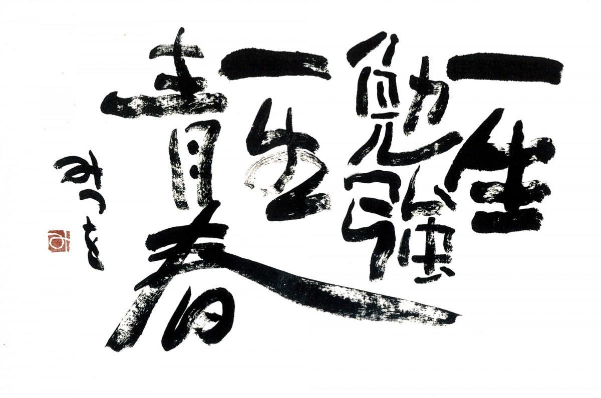 相田みつをの作品「一生勉強」
