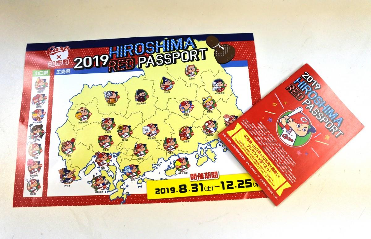 「2019 HIROSHIMA RED PASSPORT」