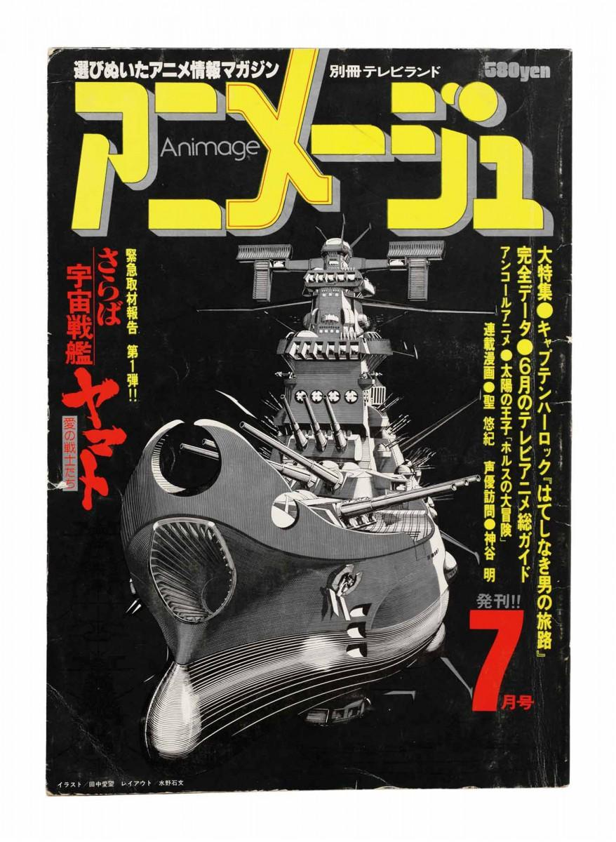 「アニメージュ」1978年7月創刊号