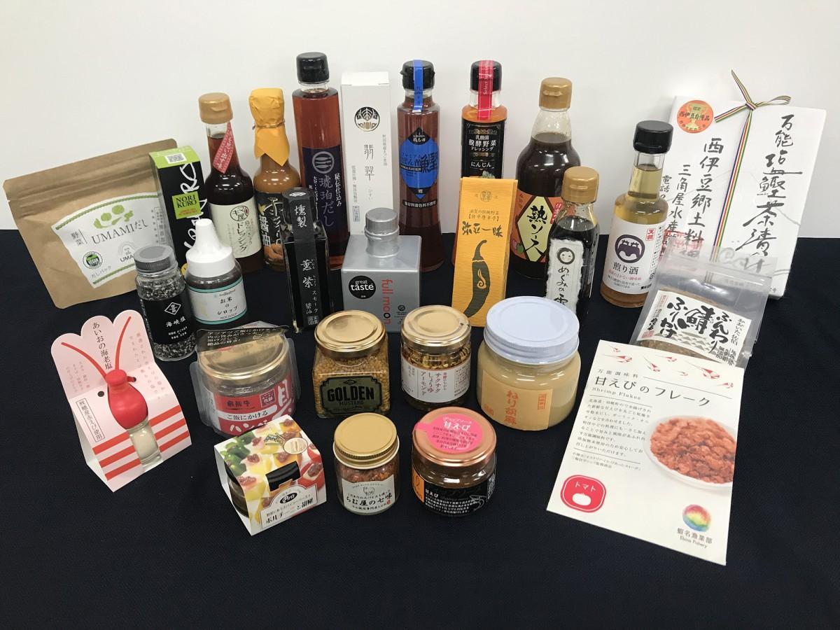 「調味料選手権 2019」の最終審査対象商品