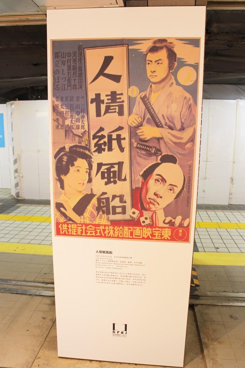 「モダン東京と映画館 シネマの街 銀座・丸の内・日比谷」の展示の様子