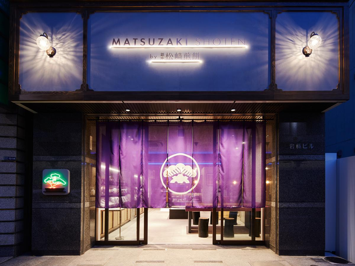 紫色ののれんがかかる「MATSUZAKI SHOTEN」店舗外観