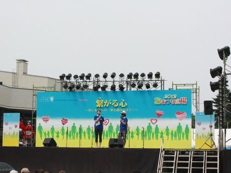 お祭り広場2012ののテーマは「つながる心 共に未来への一歩を踏み出そう!」
