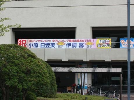 八戸市庁舎には両選手の活躍を応援する横断幕が掲げられる