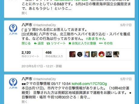 「あまちゃん」放送日当日、八戸市の公式ツイッターで「スパイ疑惑」を否定した
