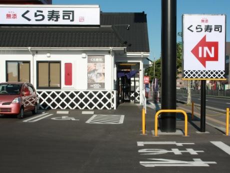 青森県内初出店となる「無添くら寿司八戸城下店」
