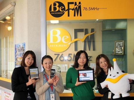 青森県内のコミュニティー放送局で初のサイマル放送を始めた八戸の「BeFM」