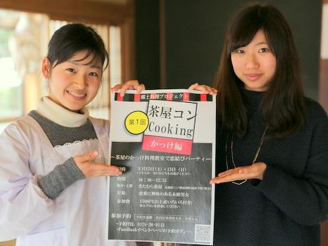 「第1回 茶屋コンcooking かっけ編」を企画した宮本さん(左)と冨田さん