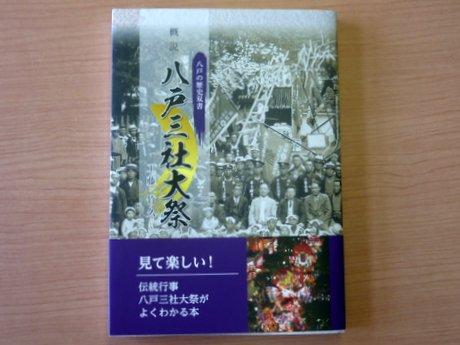 「概説 八戸三社大祭」はA5版 オールカラー207ページ