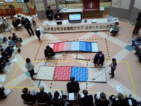 「八戸市少年少女発明クラブロボットコンテスト」の様子