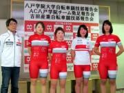 八戸に自転車競技女子実業団チーム「Ac.八戸学院」 活躍の場広がる