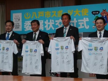 八戸市で3チームをスポーツ大使に スポーツ通じて魅力PR