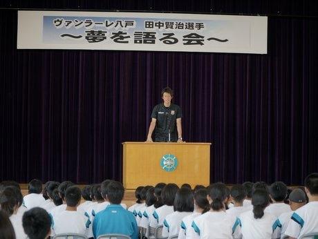 八戸の中学校で「ヴァンラーレ八戸」田中賢治選手が講演 夢に向かう大切さ伝える