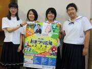 八戸市庁前広場でイベント「おまつり広場」 八戸三社大祭に合わせ開催
