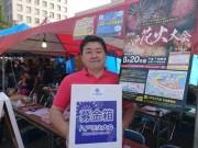 「八戸花火大会」開催迫る 5000発の花火が八戸港彩る
