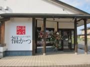 八戸・南類家にとんかつ店「福かつ」 八戸パークホテルが運営