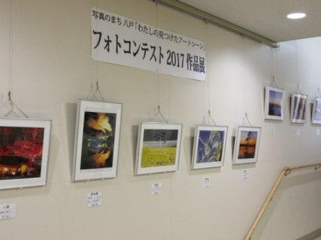 八戸で市民参加型写真コンテスト「わたしのみつけたアートシーン」