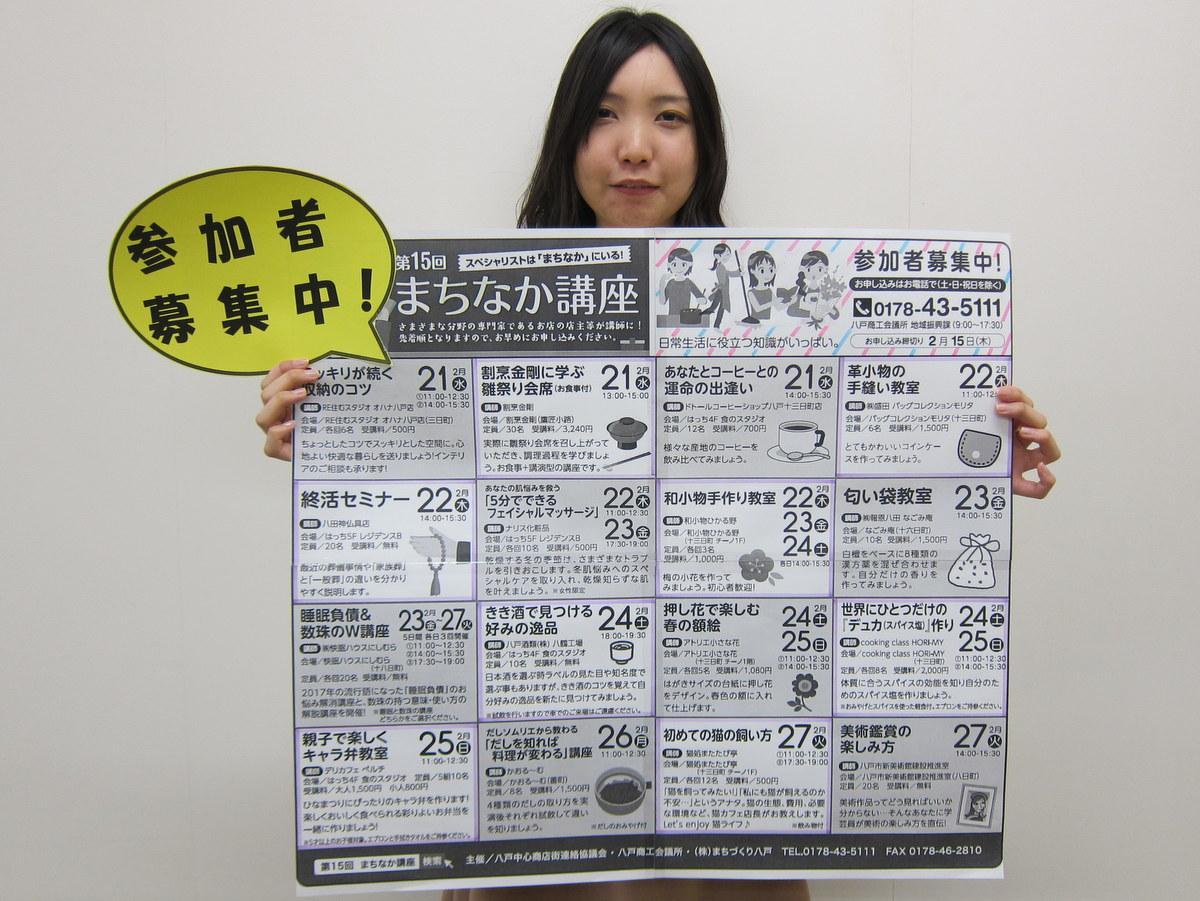 八戸市中心街で「まちなか講座」が開かれる