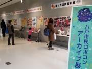 八戸で「ロボット×八戸」パネル・映像展 市民ロボコン大会も