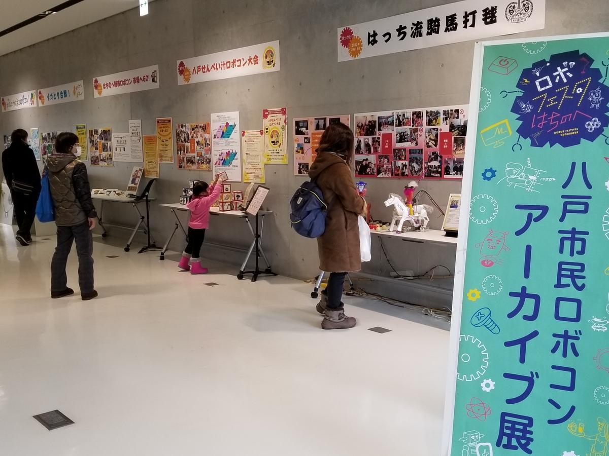 「ロボット×八戸」パネル・映像展の様子