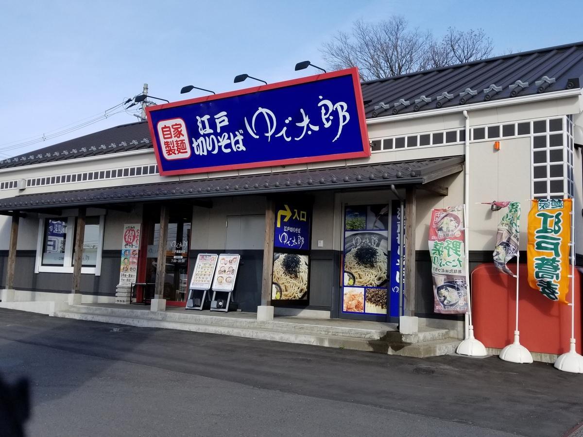 ゆで太郎八戸湊高台店の外観