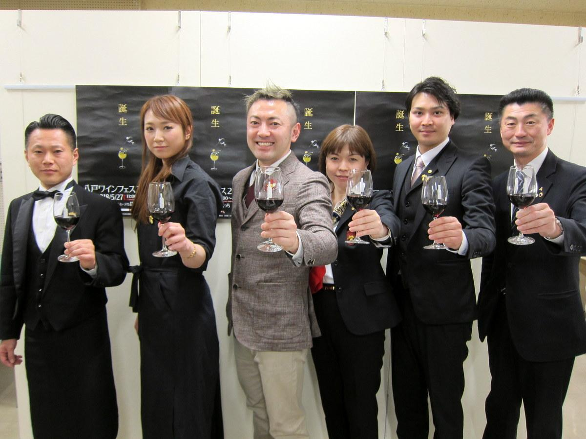 八戸ワインフェス実行委員