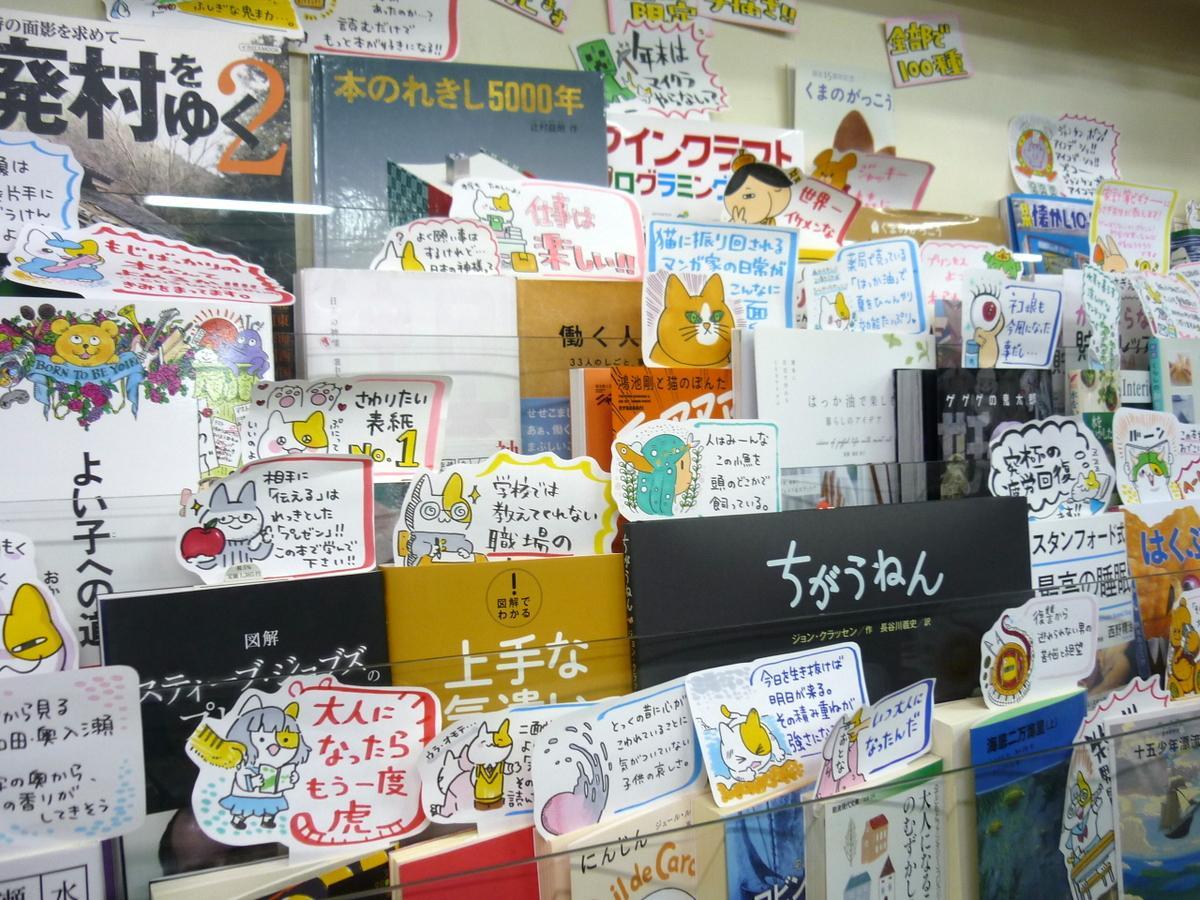 及川さんの手書きPOPが並ぶ店内