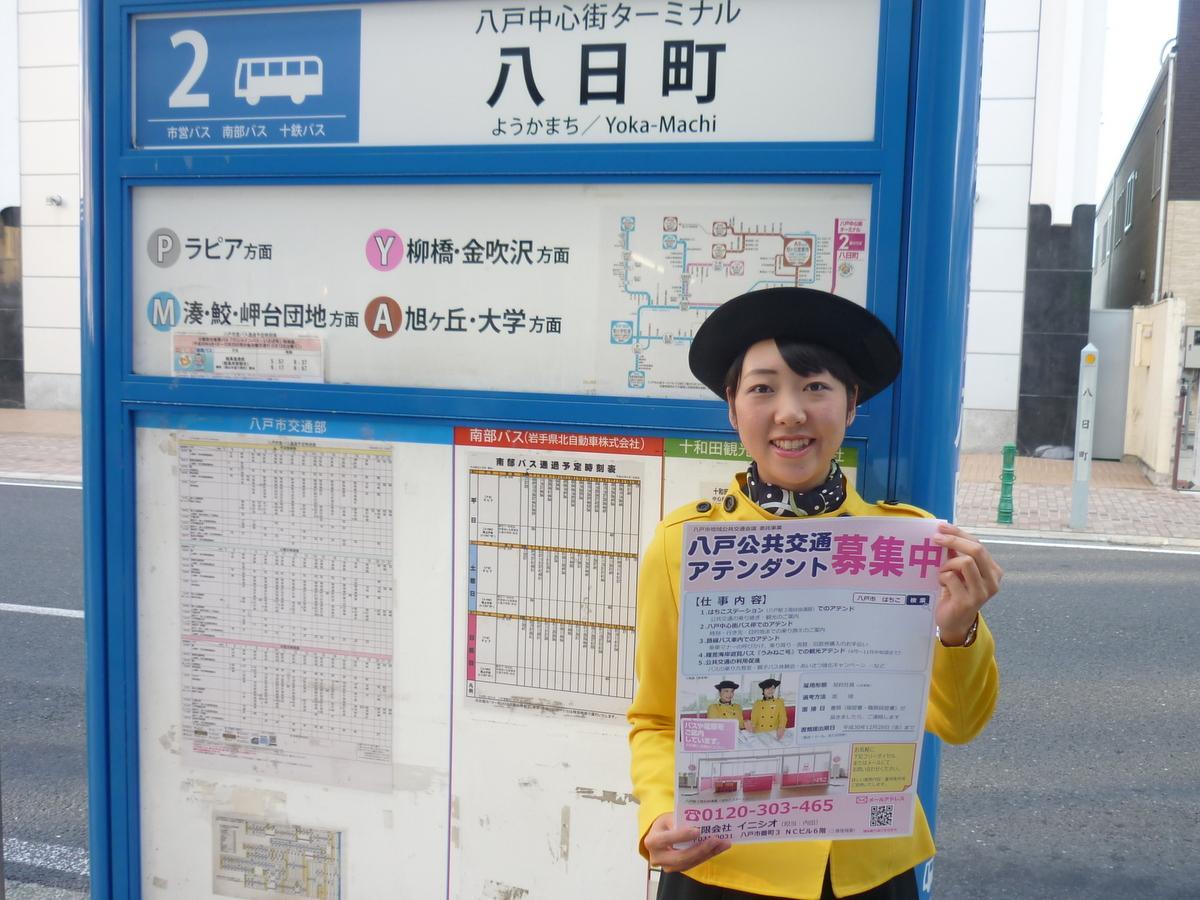 八戸公共交通アテンダント「はちこ」