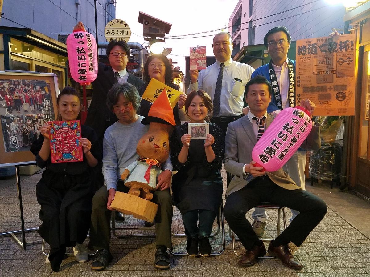 10月に行われる「八戸横丁月間」